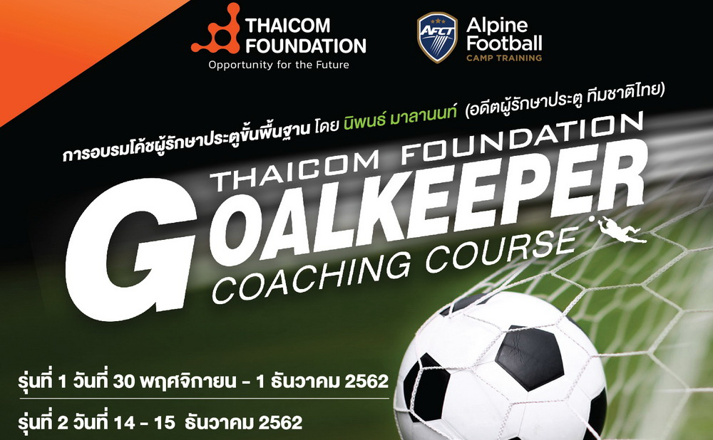 THAICOM FOUNDATION GOALKEEPER Coaching Course